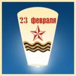 """2.Конус 170*50 """"С 23 февраля!""""-1000р."""
